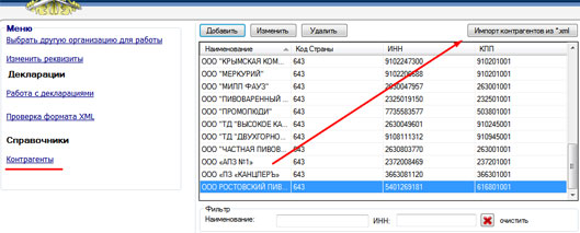 файлы для добавления контрагентов