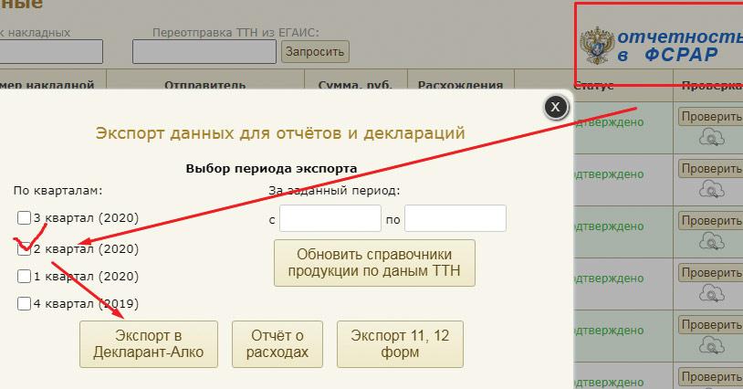 выгружаемый файл с Егаисик.рф
