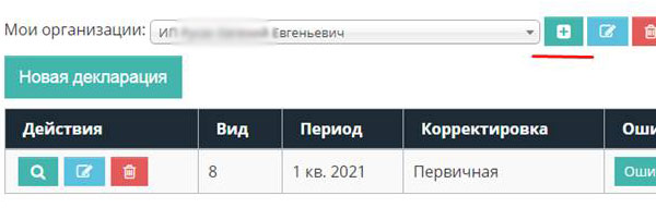 Добавление своей организации на Егаисик.рф